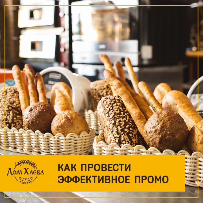 Маркетинг в пекарне