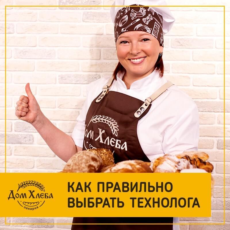 сотрудник пекарни